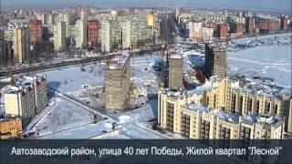 видео Лесной квартал