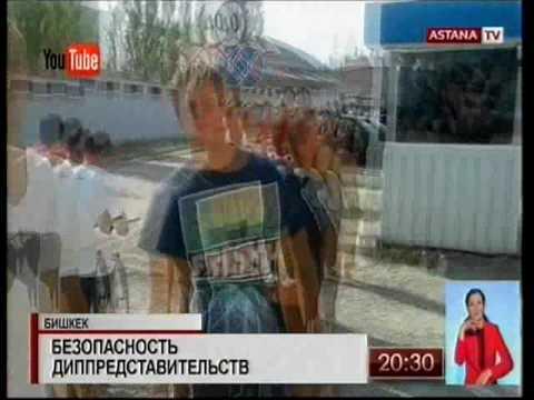Казахстан осуждает нападение на посольство КНР в Бишкеке, - МИД РК
