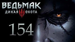 Ведьмак 3 прохождение игры на русском - Меч Беренгара, Ведьмачья кузница [#154]