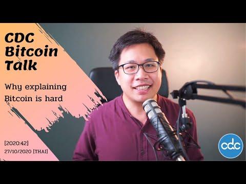 [CDC Bitcoin Talk 2020:42] Why explaining Bitcoin is hard 27/10/2020 [THAI]