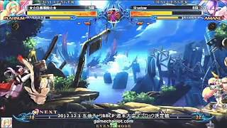 BBCP 12/1/2012 Weekend Tournament Part 3/3