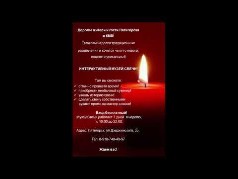 ✦В Пятигорске появились коммунальные свечи для должников✦ Насыпной воск для свечей приобрести