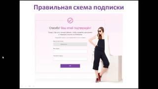 Урок 2: Сбор базы подписчиков. Обучающее видео от DashaMail.ru