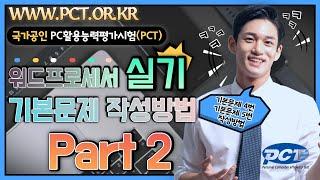 PCT-(실기)워드프로세스(한글) 기본문제 4번~5번 …