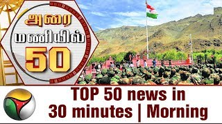 TOP 50 news in 30 minutes | Morning 26-07-2017 Puthiya Thalaimurai TV News