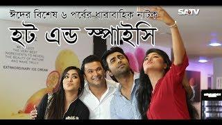 Bangla Natok Hot N Spicy Ep 01 | Moushumi Hamid | Apurba | Momo | Naim