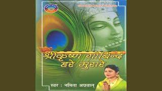 Srikrushna Gobinda Hare Murare
