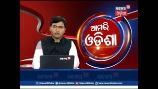 Amari Odisha @ 6PM   22 March 2018   News18 Odia