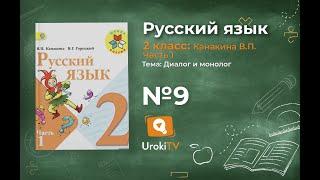 Страница 12 Упражнение 9 «Диалог и монолог» - Русский язык 2 класс (Канакина, Горецкий) Часть 1