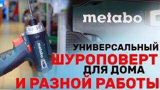 Шуруповерт для дома и не только / Metabo PowerMaxx BS 2.0Ah /