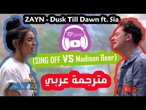 ZAYN - Dusk Till Dawn Ft. Sia ( Conor Maynard Vs. Madison Beer) مترجمة عربي