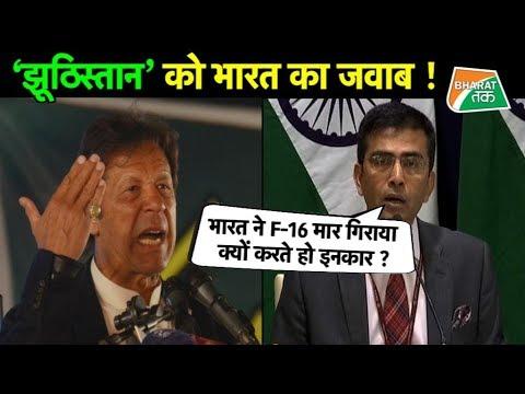 इमरान खान को भारत का करारा जवाब ! | Bharat Tak
