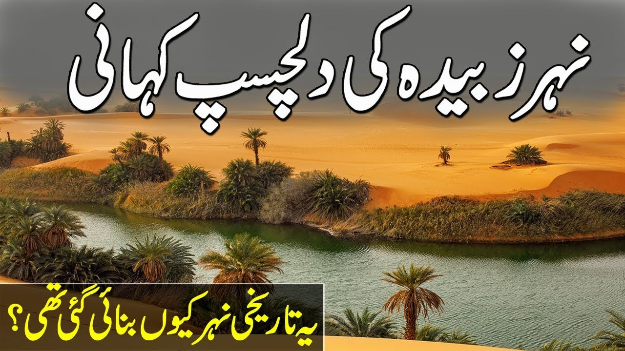 Download Nehr-e-Zubaida Ki Tareekh   History Of Zubaida Canal   نہر زبیدہ تاریخ   Urdu/Hindi