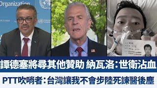 譚德塞將尋其他贊助 納瓦洛:世衛沾血|PTT吹哨者:台灣讓我不會步陸死諫醫後塵|早安新唐人【2020年4月16日】|新唐人亞太電視