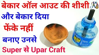 Best DIY craft ideas | Best out of waste all out bottel and diya craft idea | diy art and craft |Ks3