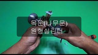 [DIY] 35_목문(나무문)용 원형실린더