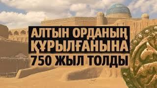 Алтын Орду создали вместе монголы и казахи / Казахи правили Золотой Ордой