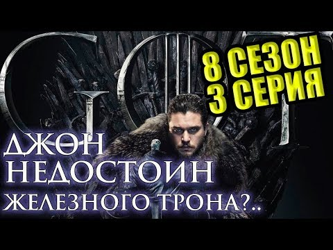 ВОТ ЭТО ПОЗОР! Я СГОРЕЛ! Обзор 3 серии 8 сезона Игры Престолов