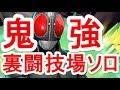 【パズドラ】裏極限の闘技場 仮面ライダーBLACK RX【ソロ】これで軽減アリはずるい。