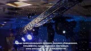 Аренда света, звука, спецэффектов, фермовых конструкций в Москве(Компания