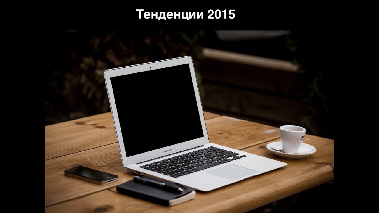 Тенденции в интернет-маркетинге 2015. SMM, SEO, YOU TUBE, партнерки, монетизация. Вебинар