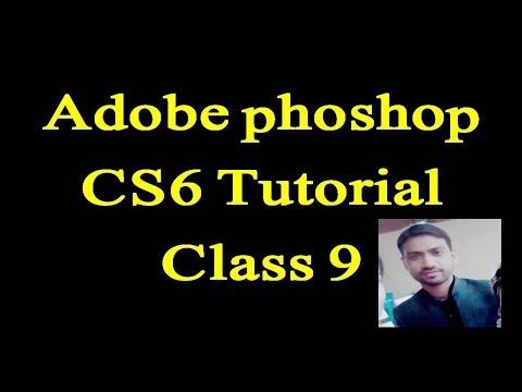 adobe photoshop cs6 tutorial in urdu Class 9 by urdu baba thumbnail