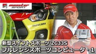 新型スイフトスポーツ ZC33S フルレンジスポーツコンピュータ・1[MONSTER SPORT SWIFT SPORT ZC33S SPORT ECU] thumbnail