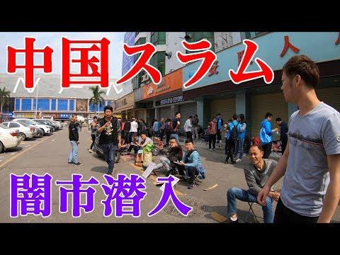 【三和人材市場】中国のスラム街に潜入してみた!闇市・日雇い労働・ネトゲ廃人!