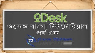 oDesk Bangla Tutorial (Part-1)