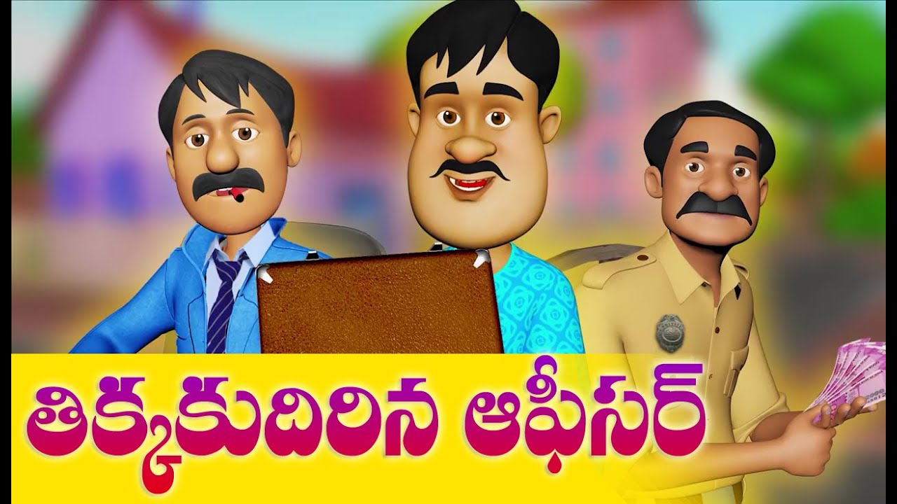 తిక్కకుదిరిన లంచగొండి   Corrupt Officer   Telugu Kathalu   Stories In Telugu   Kitty TV TELUGU