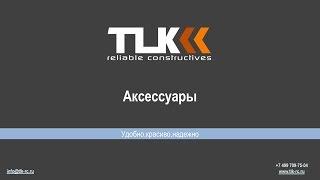 Аксессуары TLK(, 2016-10-25T13:00:19.000Z)