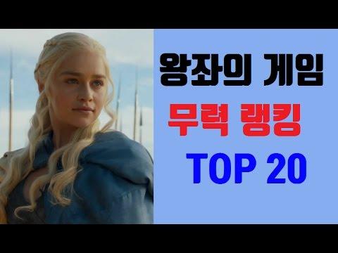 [왕좌의게임] 무력 순위 TOP20  시즌 7 시청 전 복습! (Game of thrones season7)
