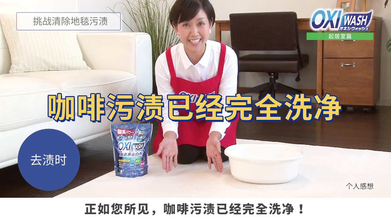 OXIWASH for living(中文)オキシウォッシュ酸素系漂白剤_紀陽除蟲菊JAPAN 中國語版 - YouTube