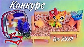 LPS/ КОНКУРС Lps 2020 (по России) Приз- большая коробка!