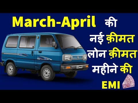 Maruti Suzuki Omni 2019 New Price, Loan Price, Emi, Rto, Ex-Showroom Price, Onroad Price in Hindi