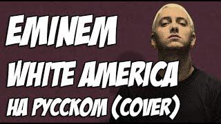 Скачать Eminem Cover White America на русском Eminem на русском Eminem перевод