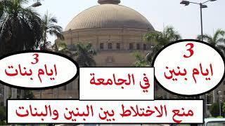 التعليم العالي : توضح حقيقة قرار منع  الاختلاط بالجامعات المصرية