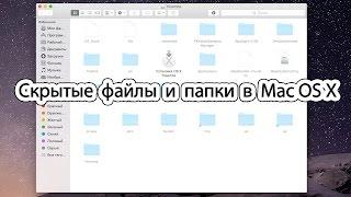 Скрытые файлы и папки в Mac OS X