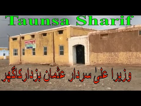 Usman Buzdar Home Taunsa Sharif With Imran Khan ,   people from taunsa sharif