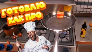 СИМУЛЯТОР ПОРЯДОЧНОГО ПОВАРА Cooking Simulator