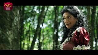 Kelehanda | කැලෑහඳ  | Episode - 01 | 2020-03-21 | Rupavahini Teledrama Thumbnail