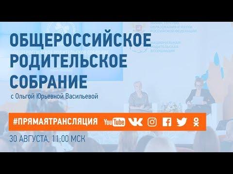 Трансляция: Общероссийское родительское собрание.