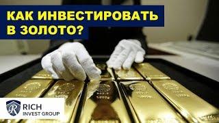 Золото / Как вложить в Золото? Как купить Золота выгодно / ETF на Золото