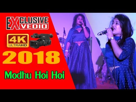 Modhu Hoi Hoi - Chittagong Stage Band Show 2018 - #Exclusive_Video
