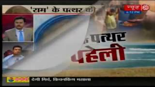 Panel Discussion on floating stones found in Mathura || राम के पत्थर की पहेली