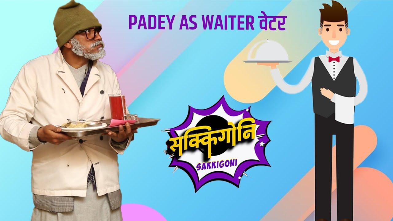 Sakkigoni | Comedy Serial | Arjun Ghimire (Padey) as a WAITER (वेटर)