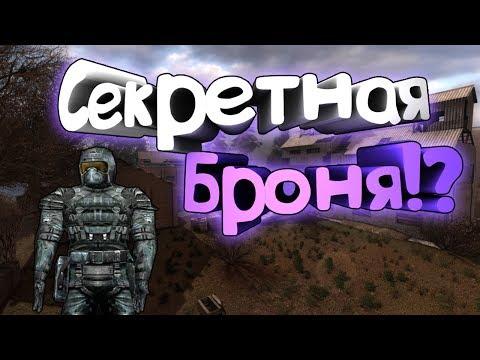 Секретная Броня в Тень Чернобыля?! - Легенда Подтверждена!
