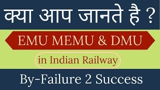 Know about EMU,MEMU and DMU in Indian Railway