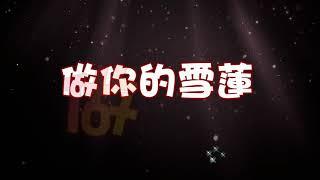做你的雪蓮 特效karaoke 字幕