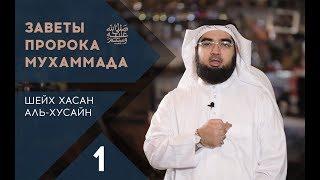 Заветы пророка Мухаммада ﷺ часть 1 Не печалься ибо Аллах с нами